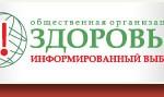 Центр информации о прививках Общественной организации «Здоровье. Информированный выбор!»