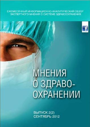 2 Ньюслеттер группы «Мнения о здравоохранении»