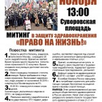 Москвичи не смирились с уничтожением их права на медицинскую помощь