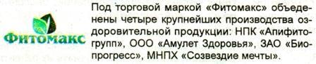 Фитомакс — вестник обмана