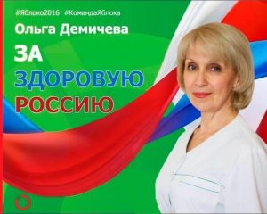 За здоровую Россию!