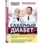 8 сентября в Гольяново.  Встреча с врачом-эндокринологом
