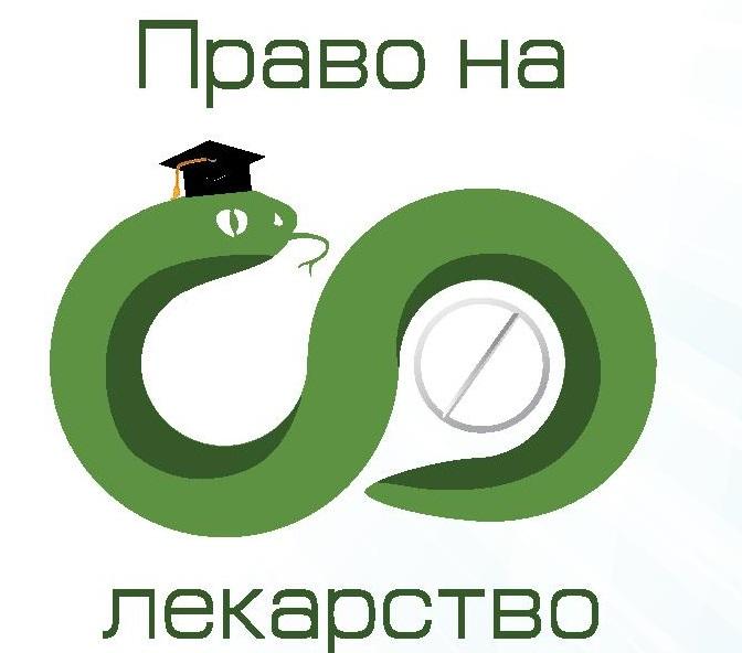 IV-й Всероссийский конгресс «Право на лекарство»
