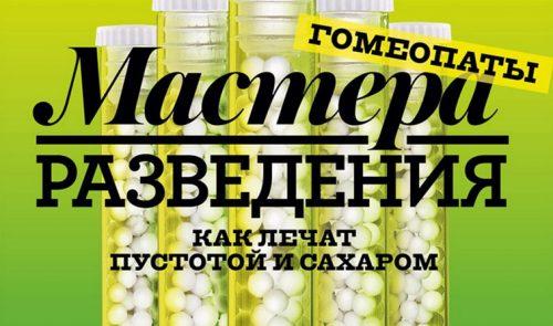 «Даже решение суда не заставит гомеопатию работать!»