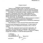Открытое письмо А.Н.Максона руководству «Эхо Москвы»