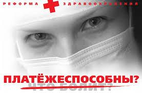 Кто защитит пациента на рынке медицинских услуг?