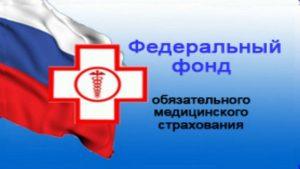 ФФОМС назвал Центр им. Блохина лидером по взиманию средств с пациентов
