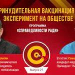 Вся правда о вакцинации. Михаил Делягин и Семен Гальперин об эффективности вакцины от ковида.
